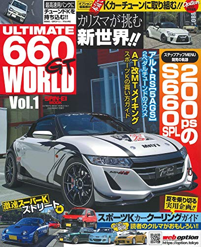 ULTIMATE 660GT WORLD Vol.1 (OPTION 特別編集   サンエイムック)