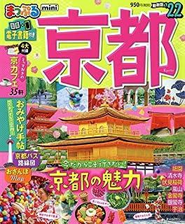 まっぷる 京都mini'22 (マップルマガジン 関西 2)