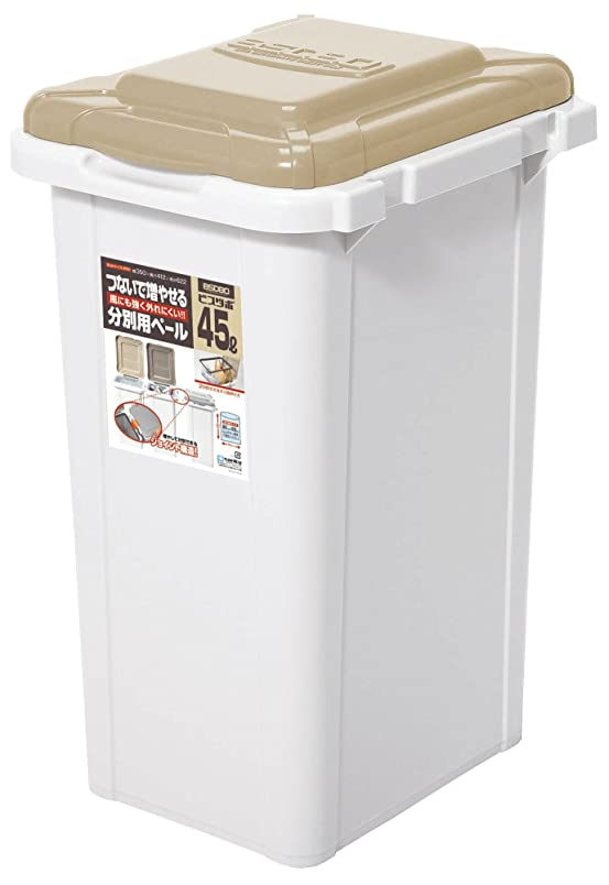 ロッジ矢配るサンコープラスチック 日本製 ジョイント式 ゴミ箱 ビスダボ 45L ライトベージュ