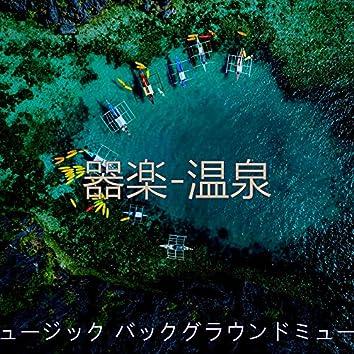 器楽-温泉