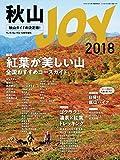 秋山JOY 2018 ワンダーフォーゲル 10月号 増刊