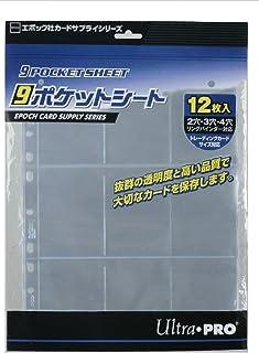エポック(EPOCH) エポックカードサプライシリーズ 9ポケットシート 12枚入 EPK-9P