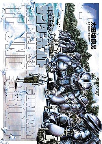 機動戦士ガンダム サンダーボルト (4) (ビッグコミックススペシャル)の詳細を見る