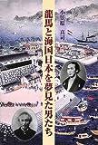 龍馬と海国日本を夢見た男たち