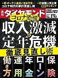 週刊ダイヤモンド 2020年5/23号 [雑誌]