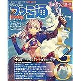 週刊ファミ通 2019年8月22・29日合併号