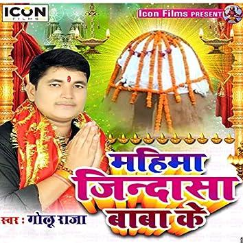 Mahima Jindasa Baba Ke - Single