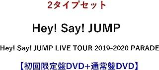 【2タイプセット】Hey! Say! JUMP LIVE TOUR 2019-2020 PARADE(初回限定盤+通常盤)(DVD)