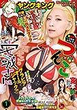 ヤングキング 2021年 01/04号 [雑誌]