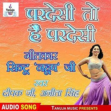 Pardeshi to hai Pardeshi re (Hindi Album)