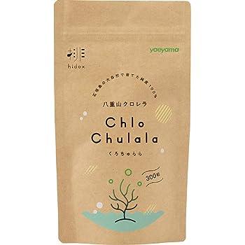 八重山クロレラ 300粒 1ヶ月分 ヤエヤマクロレラ クロレラサプリメント ChloChulala(くろちゅらら) yaeyama chlorella 完全無添加