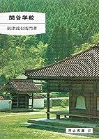 閑谷学校 (岡山文庫 (37))