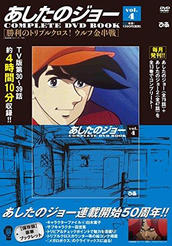 あしたのジョーCOMPLETE DVD BOOK vol.4 (<DVD>)