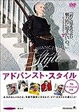 アドバンスト・スタイル そのファッションが、人生 [DVD]