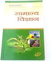 Lucents Samanya Vigyan - paperback exam preparation book