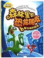 Dinosaur Friends in the Woods (Vol.2 Adventure in the Town of Star and Sand) (Chinese Edition)