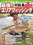 最強のエリアフィッシング―これでバッチリ!楽しく釣る・遊ぶ決定版!! (COSMIC MOOK)