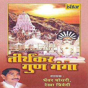 Tirthankar Gun Ganga