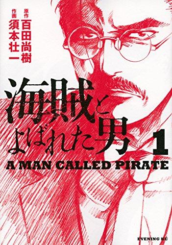 海賊とよばれた男(1) (イブニングKC)