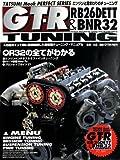 NISSAN 「GT-R RB26DETT BNR32 TUNING」: RB26エンジンオーバーホール チューニング チューニング ムックシリーズ