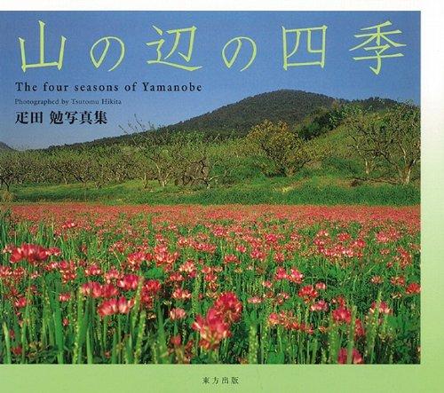 【バーゲンブック】  山の辺の四季-疋田勉写真集