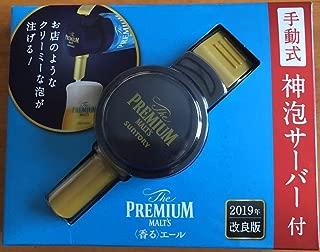 【未開封】 プレミアムモルツ 手動式 神泡サーバー 2019年