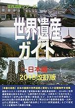 世界遺産ガイド 日本編〈2015改訂版〉 (世界遺産シリーズ)