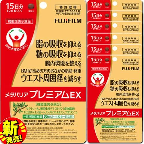 【6個】(機能性表示食品) メタバリアプレミアムEX120粒 x6個 (4547410424041-6)