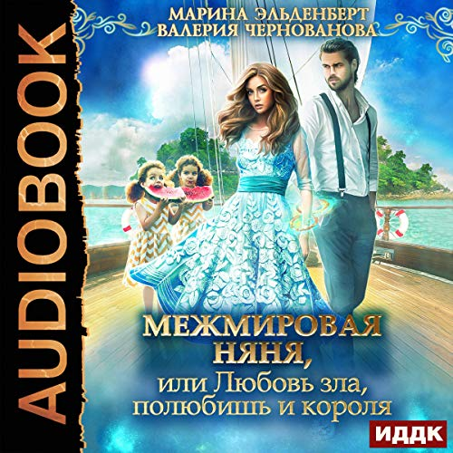 Interworld Nanny, or Love of Evil, Will Love the King (Russian Edition) cover art