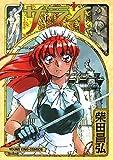サライ (1) (ヤングキングコミックス)
