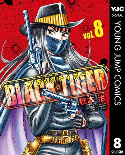 BLACK TIGER ブラックティガー 8 (ヤングジャンプコミックスDIGITAL)