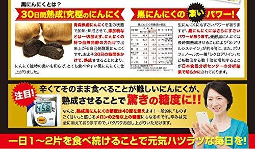 ためのぶの黒青森県産黒にんにく訳ありバラ粒タイプ1kg(約4ヶ月分)