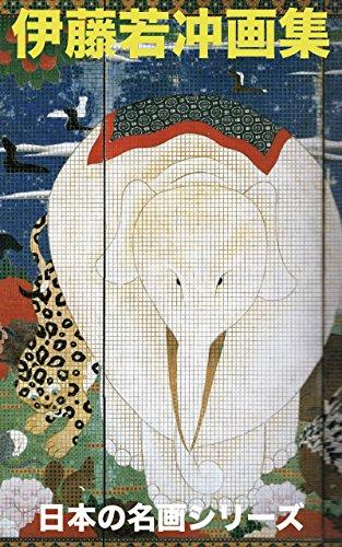 伊藤若冲画集: 動植綵絵など全作品詳しい解説付(世界の名画シリーズ)