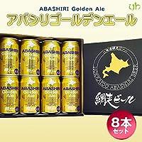 北海道網走から直送 ABASHIRI Golden Ale(アバシリゴールデンエール)350ml×8本セット