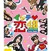 イッテ恋48 VOL.1(Blu-ray Disc)