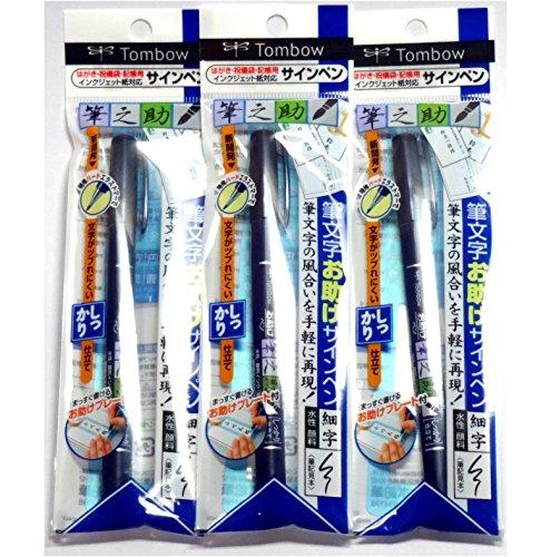 Tombow Fudenosuke Caneta de pincel rígida, 3 canetas por pacote, importada do Japão (ponta de pincel duro)