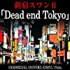 新宿スワンⅡ 「Dead end Tokyo」 ORIGINAL COVER INST. Ver.