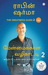 THE GREATNESS GUIDE 2 - TAMIL