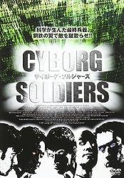 【動画】サイボーグ・ソルジャーズ