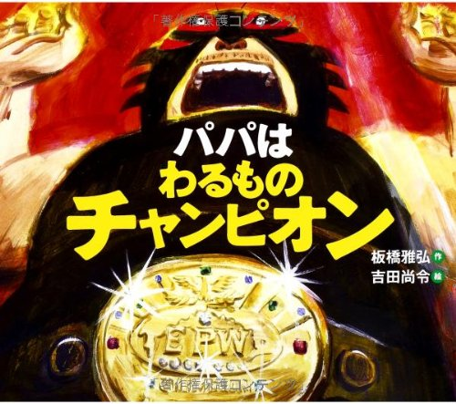 パパはわるものチャンピオン (えほんのぼうけん) - 板橋 雅弘, 吉田 尚令