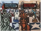 学校では教えてくれない本当のアメリカの歴史(全2巻セット)