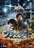 プランゼット[DVD]