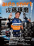 auto sport - オートスポーツ - 2020年 9/18号 No.1536