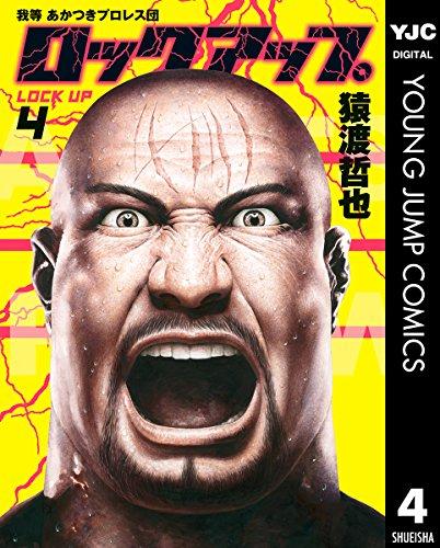 ロックアップ 4 (ヤングジャンプコミックスDIGITAL)