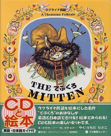 てぶくろ: The Mitten(ウクライナ民話) (CDと絵本)