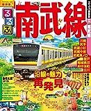 るるぶ南武線 (るるぶ情報版(国内)) - JTBパブリッシング