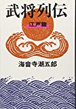 新装版 武将列伝 江戸篇 (文春文庫)