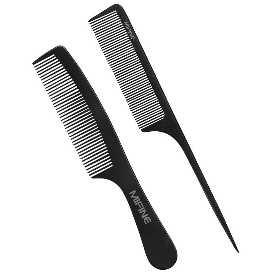 意味する純度スラックコーム セット 櫛 Mifine くし メンズ ヘアブラシ 2本セット 静電気防止 リングコーム 高級 ベークライト ヘアケア すべての髪型のためのスタイリング テールコーム ヘアケア 優れた耐熱性