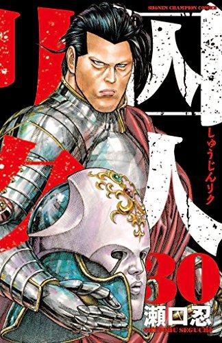 囚人リク 30 (少年チャンピオン・コミックス) - 瀬口忍