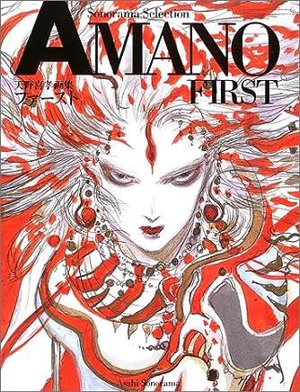 天野喜孝画集「AMANO first」 (ソノラマ・セレクション)